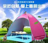 帳篷戶外2人沙灘野營野外雙人露營防雨兒童全自動遮陽速開防曬 igo 完美情人精品館
