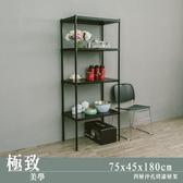 【dayneeds】極致美學 75x45x180四層烤漆黑沖孔鐵架