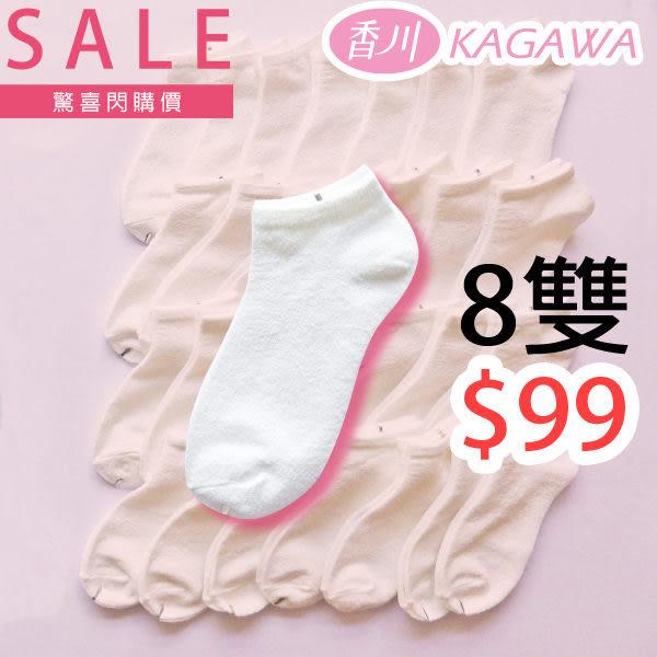 社頭襪子故鄉 柔軟舒適純白船襪8雙只要99元