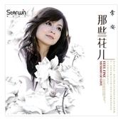 【停看聽音響唱片】【CD】常安:那些花兒