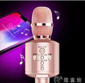 麥克風 直播話筒 手機通用雅蘭仕 全民K歌神器手機麥克風無線藍芽家用唱歌兒童話99免運 CY潮流站