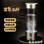 日本富氫水杯負離子生成器富氫杯 igo薇薇家飾