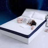 乳膠床墊記憶棉榻榻米軟墊海綿墊單人宿舍1.5家用床褥墊子YXS 潮流前線