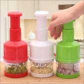 ♚MY COLOR♚手壓式不鏽鋼切菜器 切蒜泥 切洋蔥泥 各種食材都可使用 絞碎器 【L128】