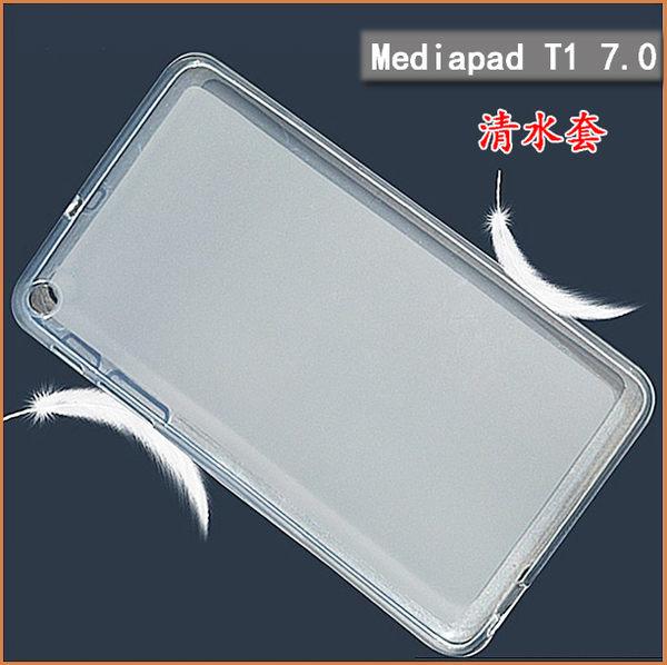 清水套 華為 HuaWei Mediapad T1 7.0 平板皮套 超薄 保護殼 透明 防摔 保護套 華為T1 果凍套 軟殼