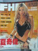 【書寶二手書T2/雜誌期刊_XAW】FHM男人幫_2002/4_夏奇拉等