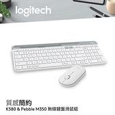 【珍珠白組】羅技 K580 Slim 多工無線藍牙鍵盤+M350 鵝卵石無線滑鼠