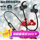【24H】磁吸運動無線 耳機 藍芽 防滑...