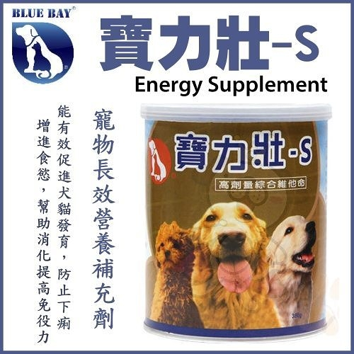 『寵喵樂旗艦店』倍力BLUE BAY《寶力壯-S 》Energy Supplement 寵物長效營養補充劑-380g