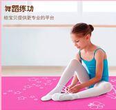 初學者瑜伽墊加寬女孩加長瑜珈毯加厚小孩練功墊兒童跳舞蹈墊  igo 完美情人精品館