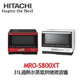 【HITACHI 日立】31L過熱水蒸氣烘烤微波爐 MRO-S800XT