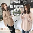 EASON SHOP(GW4475)慵懶加長袖羅紋收邊格織毛衣 圓弧下擺 側開衩 長袖針織上衣 寬鬆