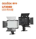 【EC數位】Godox 神牛 LF308D LED 閃光燈 白光 白色 攝影燈 補光燈 持續燈