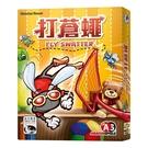 『高雄龐奇桌遊』 打蒼蠅 Fly Swatter 繁體中文版 正版桌上遊戲專賣店