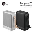 【限時下殺+24期0利率】B&O PLAY 可攜帶式藍牙喇叭 Beoplay P6