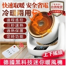 台灣現貨 110V暖風機 電暖器 加熱取暖器 冷暖兩用(三擋調節)即開即熱 加熱器 低噪靜音igo