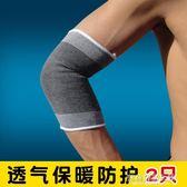 運動護臂護肘 健身長護腕夏季保暖籃球網球羽毛球軍訓護具男款女【蘇荷精品女裝】