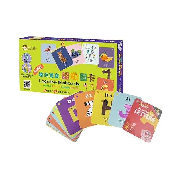 【48件組點讀筆延伸教材】小牛津 - 聰明寶寶點讀認知圖卡