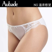 Aubade-溫柔慾望S-XL蕾絲三角褲(白)