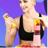 榨汁機迷你學生家用全自動果蔬多功能小型水果汁電動便攜式榨汁杯 qf3403【黑色妹妹】