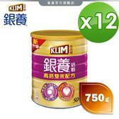【雀巢 Nestle】金克寧銀養奶粉 高鈣雙效配方750g*12罐(整箱)