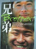 【書寶二手書T3/一般小說_LIJ】兄弟(下部)_餘華