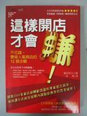 【書寶二手書T6/行銷_ODC】這樣開店才會賺!_張鳳, 富田英太