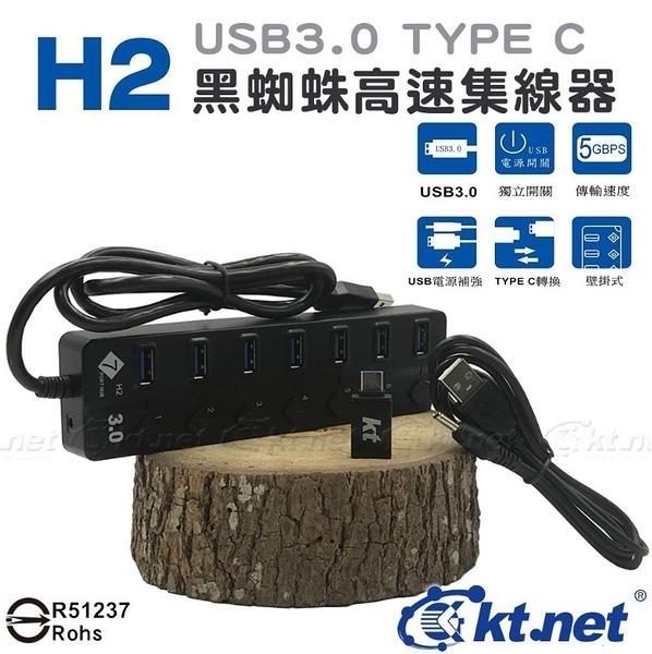 新竹【超人3C】H2黑蜘蛛U3.0 HUB 7P1孔1開 黑 台灣專業集線器USB3.0晶片 獨立電源開關設計.即插即用