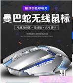 無線滑鼠 可充電式無線滑鼠機械筆記本電腦臺式電競游戲辦公無限蘋果華碩通用 装饰界