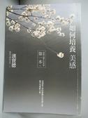 【書寶二手書T6/藝術_GDV】如何培養美感-落實台灣生活美學第一本_漢寶德