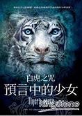白虎之咒1:預言中的少女