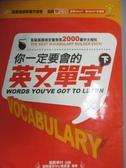 【書寶二手書T9/語言學習_LFI】你一定要會的英文單字(下)附2片CD_國際語言中