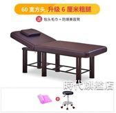 折疊美容床美容院專用家用火療床美體床按摩推拿床XW