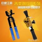 剝線鉗 旋切型多功能剝皮刀BX-3040剝線鉗絕緣線高壓電纜 手動快速剝皮器 免運