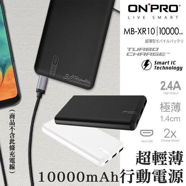 ONPRO 10000 mAh 安培 MB-XR10 輕薄 移動電源 行動電源 BSMI 認證 雙孔 2.4A 充電器
