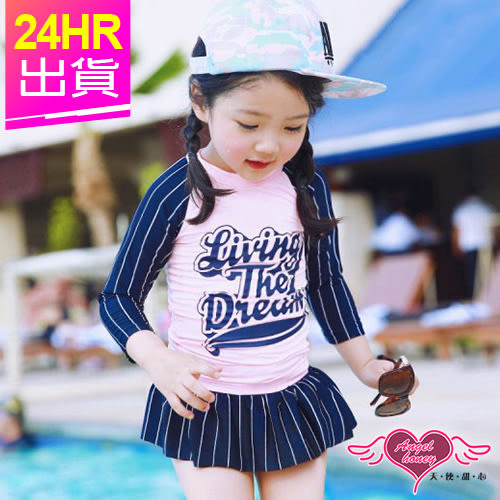 兒童泳裝 粉黑 M~XL 小朋友/幼童 運動女孩條紋兩件式泳衣泳裝 溫泉SPA 天使甜心Angel Honey