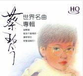 停看聽音響唱片】【HQCD】蔡琴:世界名曲專輯