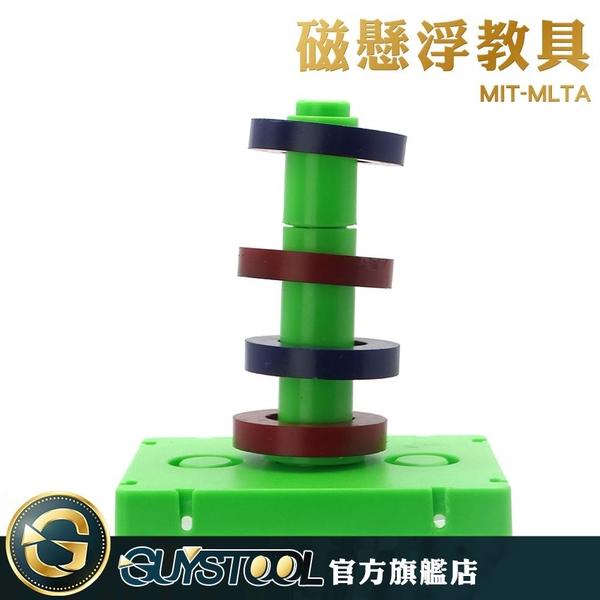 GUYSTOOL  磁學 物理 科學教材 磁力 環形磁鐵 趣味實驗 懸浮磁石 實驗器 磁懸浮演示器 科學啟蒙