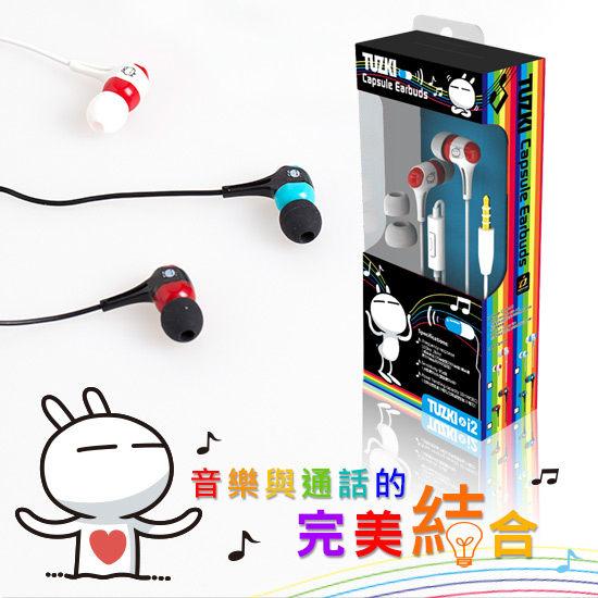 【i2】兔斯基膠囊耳機-包裝NG特價出清