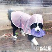 狗雨衣小型犬防水中型透明寵物雨披 魔法街