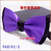 De Fy 蝶衣 紫黑雙層雙色領結亮面領結蝴蝶結結婚派對聚餐表演伴郎吧台尾牙PA10 9