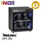SAMURAI 新武士 GP5-30L 數位電子防潮箱 30公升 數位顯示 電子防潮箱 防潮箱 相機