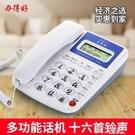 電話機家用辦公固定有線座機免電池來電顯示單機電信移動 好樂匯