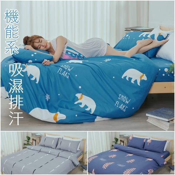 『四款任選』3M吸濕排汗專利技術3.5x6.2尺單人床包+雙人舖棉兩用被套三件組-台灣製/涼被/四季被