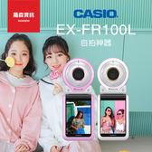 CASIO FR100L FR-100L 分期零利率 自拍神器 防水相機 卡西歐 保固18個月