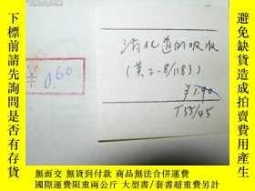 二手書博民逛書店消化道的吸收罕見INTESTINAL ABSORPTION123