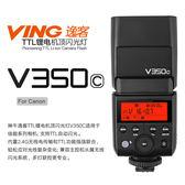 EGE 一番購】GODOX【V350C】迷你高速回電版鋰電池機頂閃光燈 內建收發器 for Canon【公司貨】