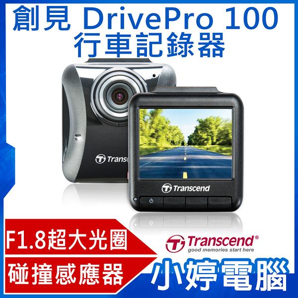 【免運+3期零利率】全新 創見 DrivePro 100 2.4吋 行車記錄器 快照功能 內建碰撞感應器