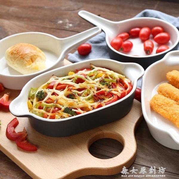 單雙耳陶瓷烤盤焗飯烤碗 烘焙模具意面盤子烘焙盤子可入烤箱森女原創坊