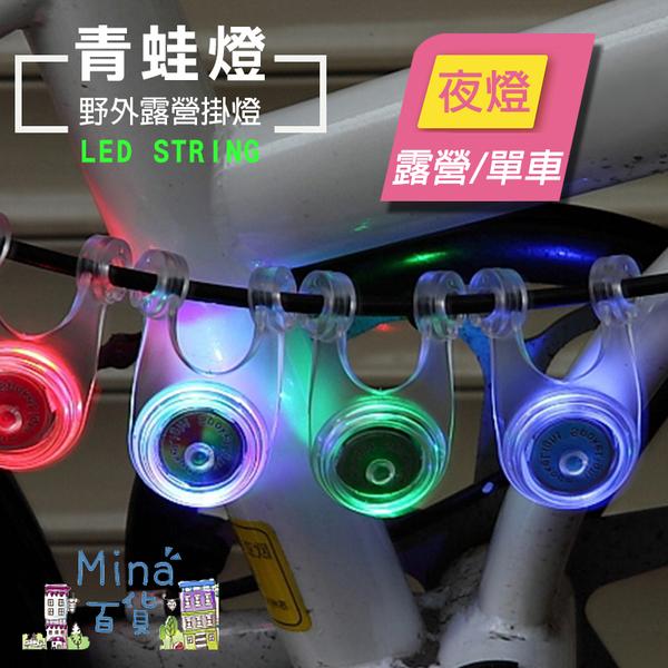 [7-11限今日299免運] 營繩燈 青蛙燈 自行車掛燈 露營燈 掛燈 自行車燈 警(mina百貨)【H043】